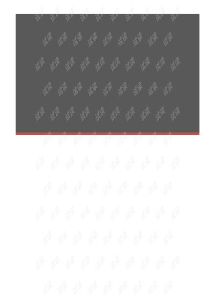 《步行和自行车交通系统专项规划》讲解 戴继峰.pdf