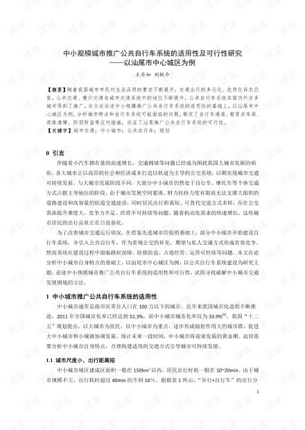 283-中小规模城市推广公共自行车系统的适用性及可行性研究——以汕尾市中心城区为例.pdf