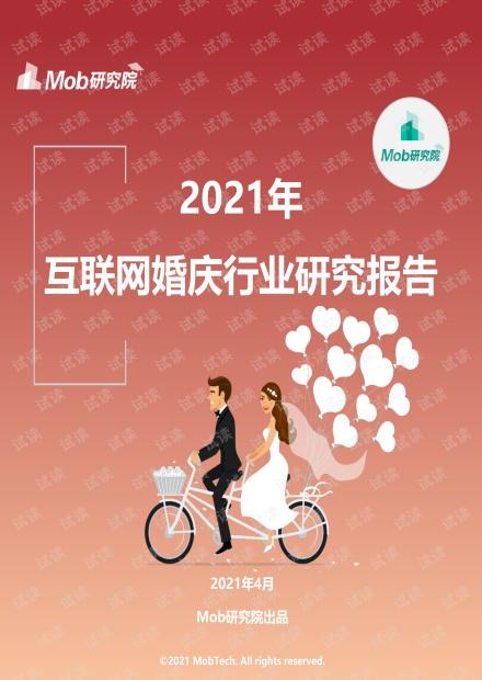 2021婚庆行业:互联网婚庆行业研究报告-MOB研究院.pdf