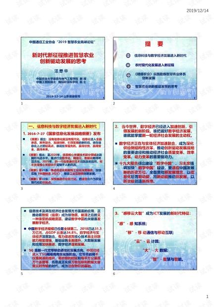 1 汪懋华 在2019-12-14  山东智慧农业高峰论坛上的发言.pdf
