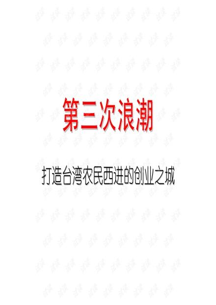 农业地产·台湾农民创业园策划案(164页).pdf