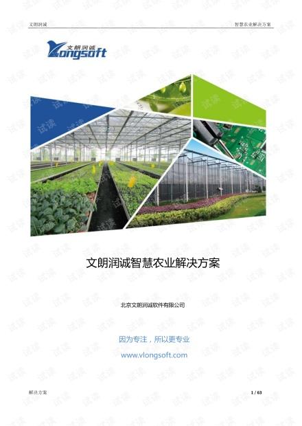 文朗润诚智慧农业解决方案.pdf