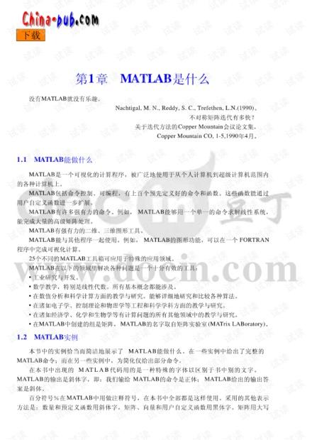 matlab5手册pdf.pdf