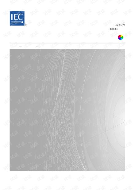 IEC 61373:2010 铁路应用—机车车辆设备—冲击和振动试验 - 完整中文电子版(34页)