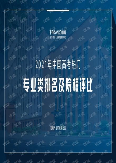 2021年中国高考热门专业类排名及院校评比.pdf