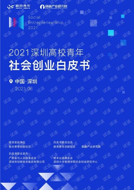 2021深圳高校青年社会创业白皮书.pdf