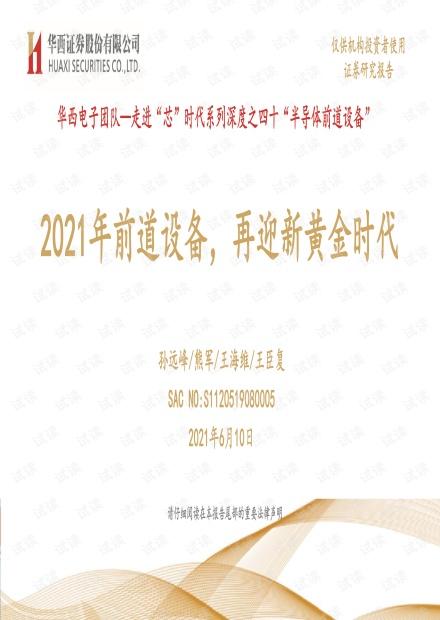 """电子行业走进""""芯""""时代系列深度之四十""""半导体前道设备"""".pdf"""