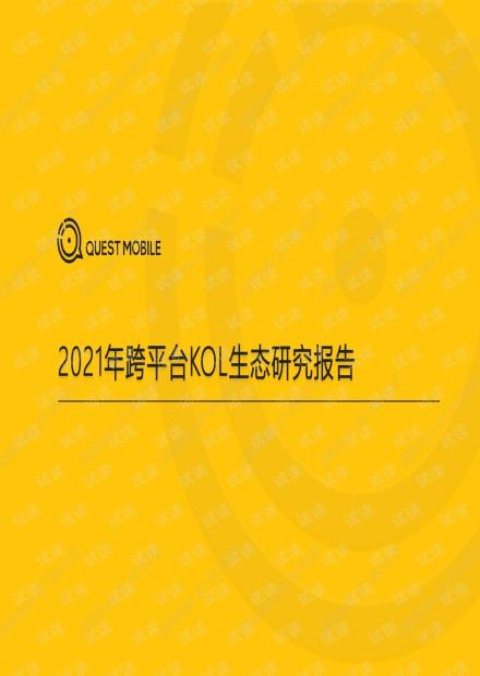 2021年跨平台KOL生态研究报告-QuestMobile.pdf