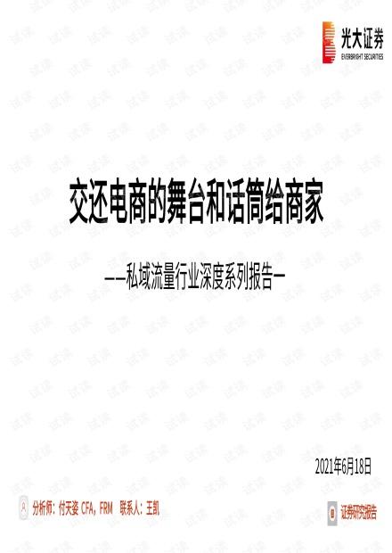 私域流量行业深度报告:交还电商的舞台和话筒给商家.pdf