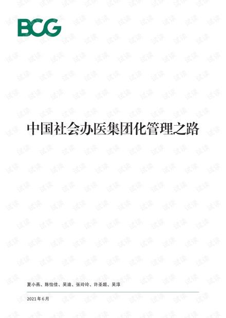 中国社会办医集团化管理之路.pdf
