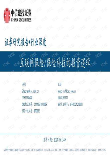 互联网保险保险科技的投资逻辑.pdf