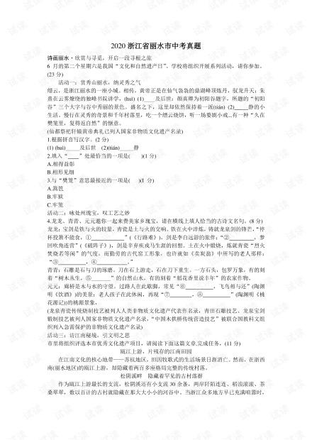 2021年浙江省丽水市中考语文真题.pdf