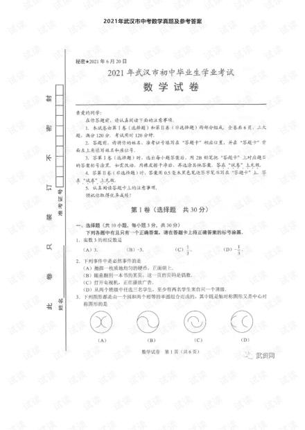 2021武汉中考数学:真题试卷 (湖北武汉).pdf