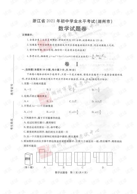 2021年浙江湖州中考数学试题新鲜出炉(含答案).pdf