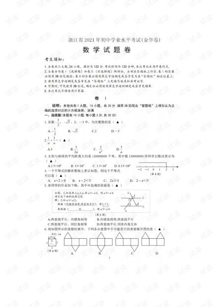 2021年金华市中考数学试卷及参考答案.pdf