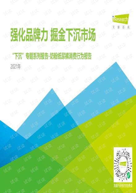 2021年中国下沉市场母婴消费行为报告-艾瑞咨询.pdf