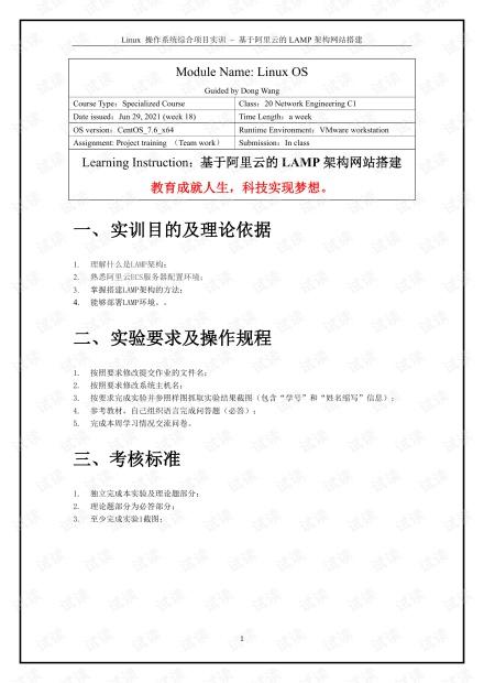 综合实训项目_基于阿里云的LAMP架构网站搭建.pdf