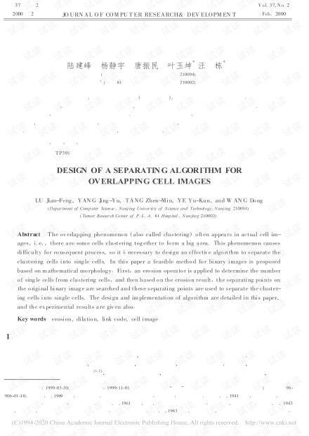 重叠细胞图像分离算法的设计.pdf