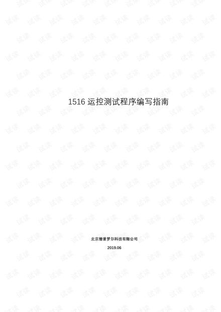 1516运控测试程序编写指南.pdf