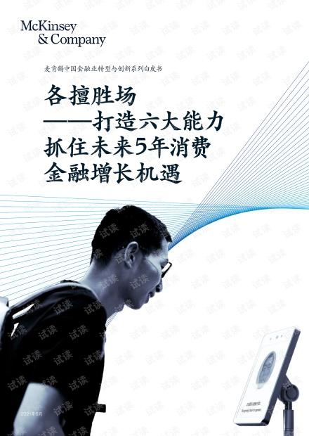 打造六大能力,抓住未来5年消费金融增长机遇(2021)-麦肯锡-2021.6-36页.pdf