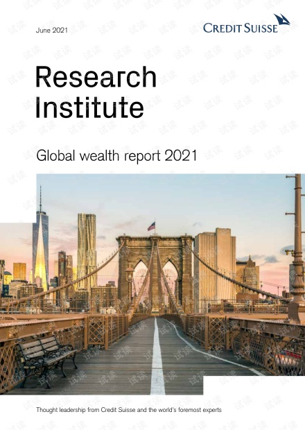 2021年全球财富报告(英)-瑞信-2021.6-60页.pdf