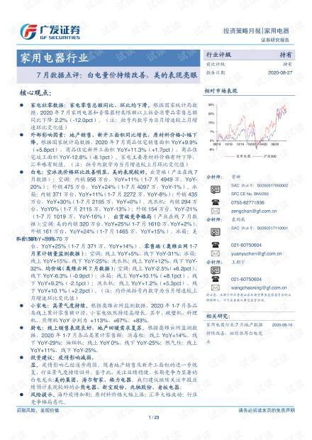 家用电器行业7月数据点评:白电量价持续改善,美的表现亮眼-20200827-广发证券-23页.pdf