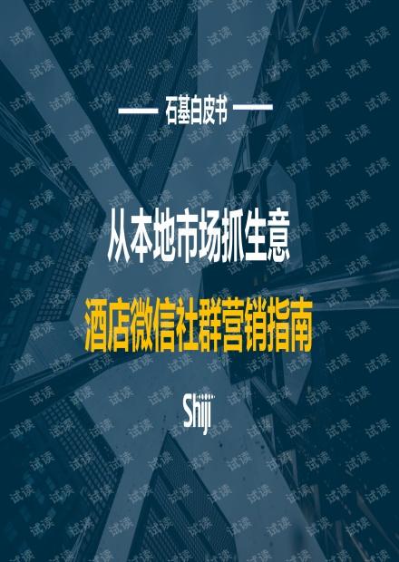 从本地市场抓生意:酒店微信社群营销指南.pdf