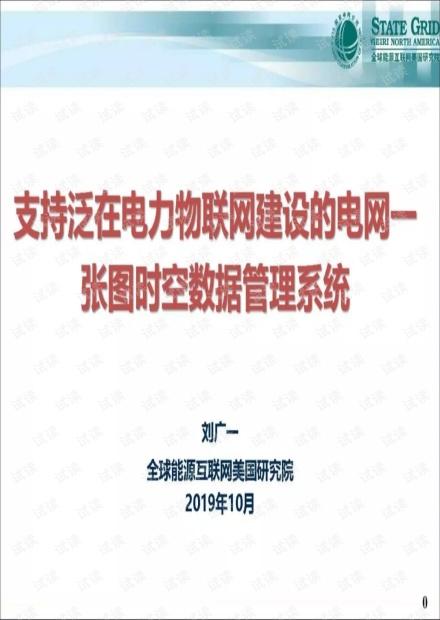 支持泛在电力物联网建设的电网一张图时空数据管理系统 1.pdf