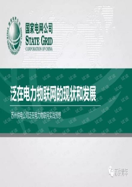 泛在电力物联网的现状和发展.pdf