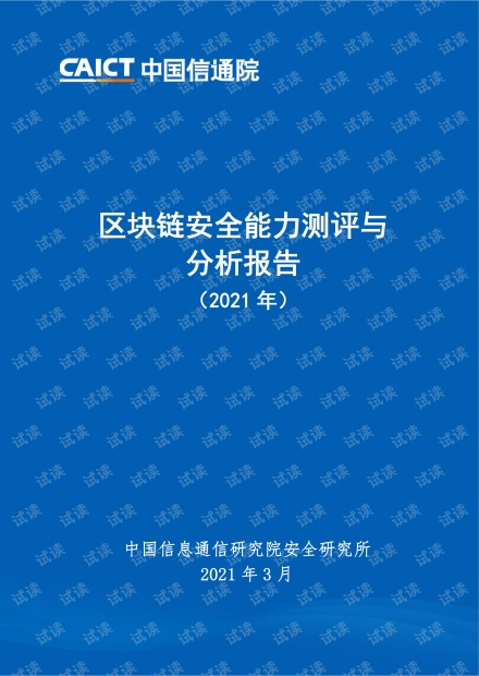 CAICT中国信通院——区块链安全能力测评与分析报告(2021年).pdf