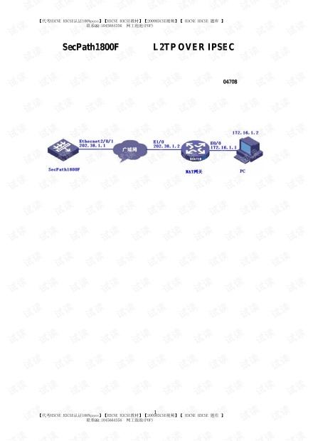 防火墙L2TP OVER IPSEC的典型配置.pdf