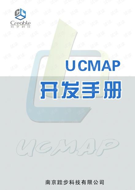 UCMAP开发手册.pdf