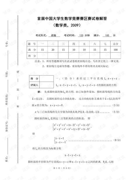 2009全国大学生数学竞赛数学类试卷及答案更正版[1].pdf