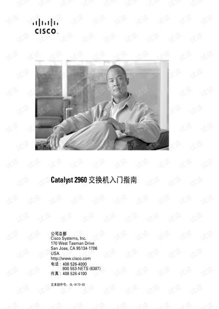 思科2960 中文手册