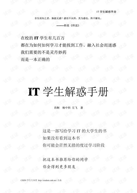 IT学生解惑手册.pdf
