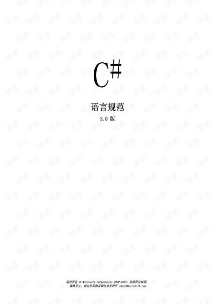 c#3.0语言规范高清PDF