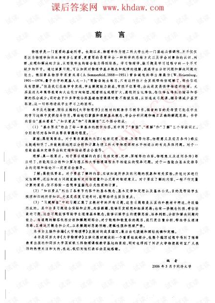 《大学物理学》高等教育出版社 毛骏健 顾杜 课后答案