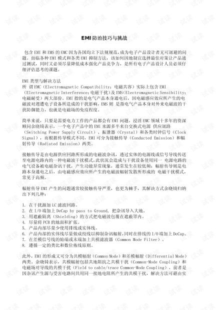 电子工程师必备手册--EMI防治技巧与挑战.pdf
