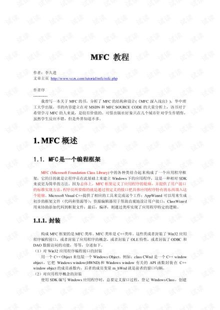 MFC深入浅出-李进久.pdf  很不错的书