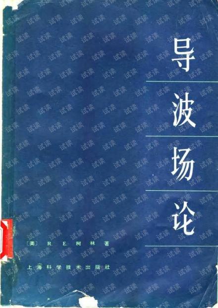 导波场论 Collin 侯元庆.pdf