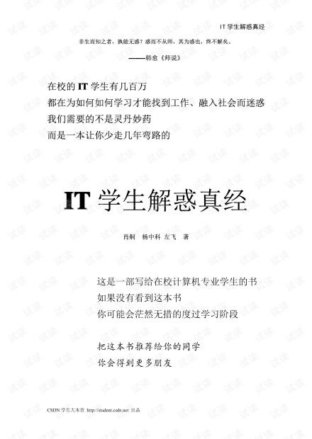 IT学生解惑真经(pdf)