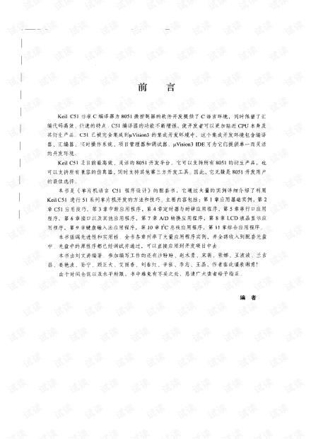 单片机语言C51典型应用设计_PDF(电子书)