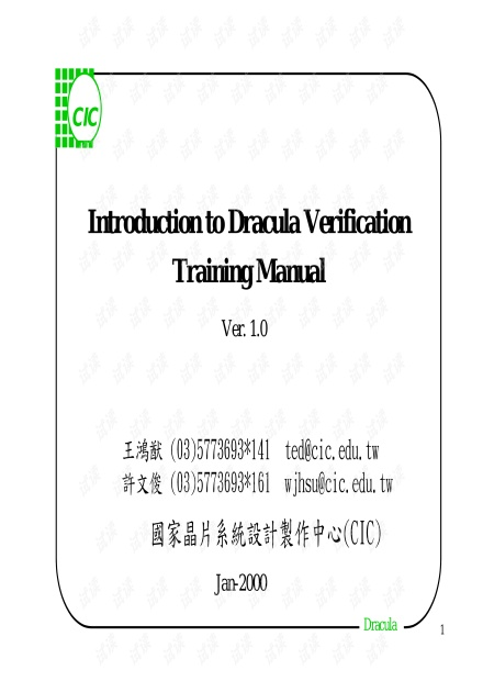 Cadence 版图验证--drac verification training manule