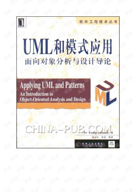 UML和模式应用 面向对象分析与设计导论