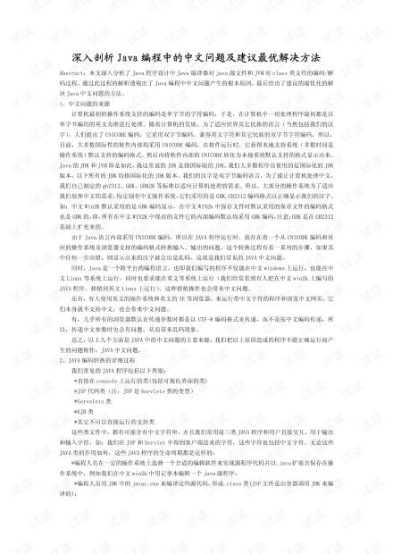 Java编程中的中文问题以及解决方法