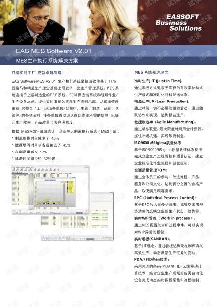 精诚EAS-MES生产执行系统解决方案
