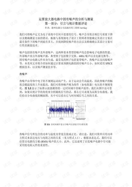 运算放大器固有噪声分析与测量