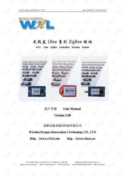 无线龙 LBee 系列 ZigBee 模块(中文版)