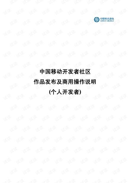 中国移动开发者社区作品发布及商用操作说明(个人开发者)