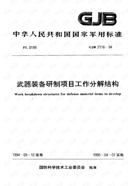 GJB 2116-1994 武器装备研制项目工作分解结构.pdf